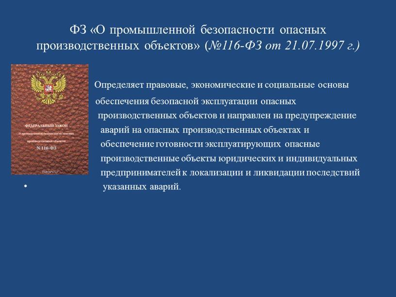 ФЗ «О промышленной безопасности опасных производственных объектов» ( №116-ФЗ от 21