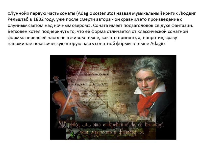 Лунной» первую часть сонаты (Adagio sostenuto) назвал музыкальный критик