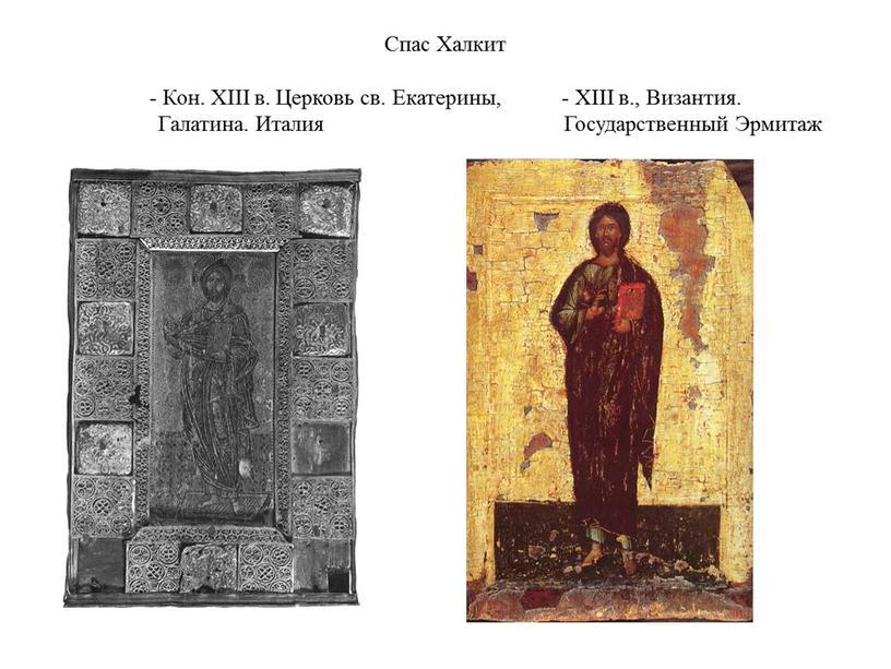 Спас Халкит - Кон. XIII в. Церковь св