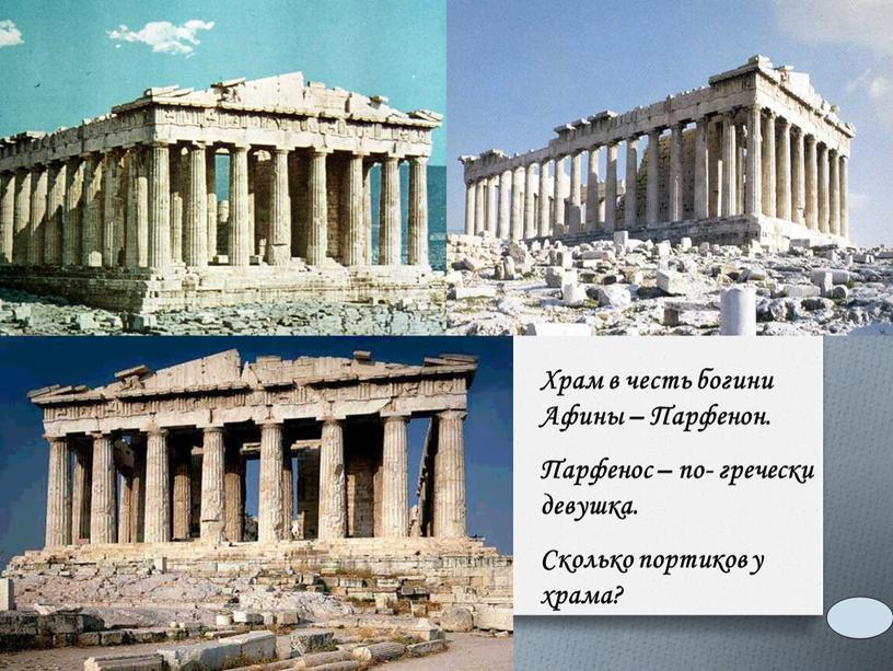 Храм в честь богини Афины – Парфенон