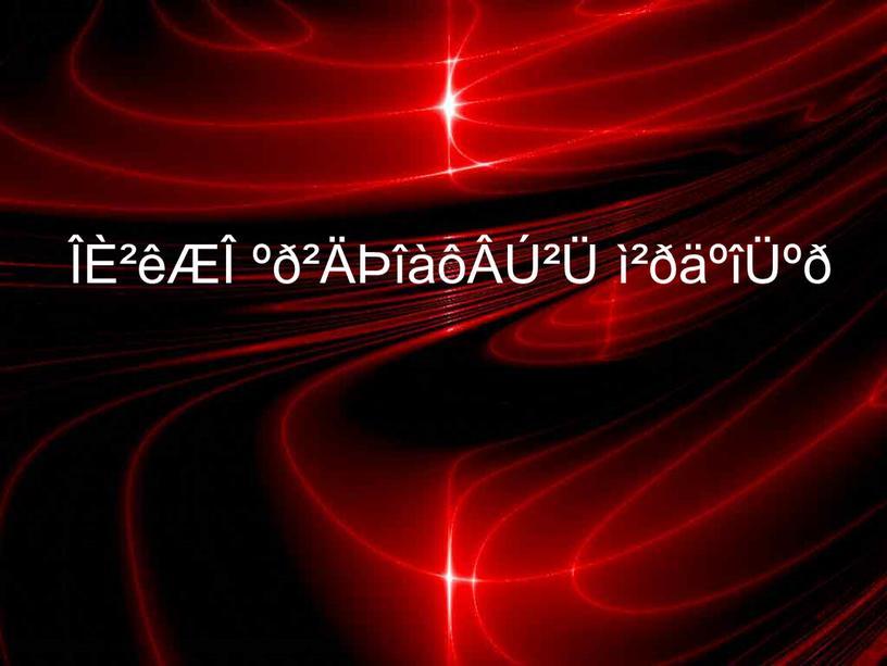 ÎȲêÆÎ ºð²ÄÞîàôÂÚ²Ü ì²ðäºîܺð