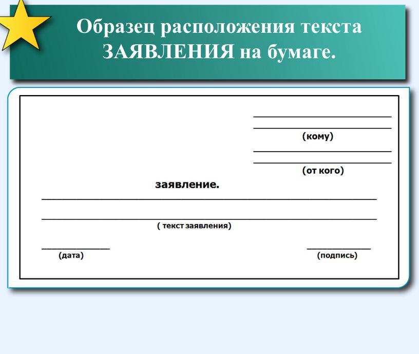 Образец расположения текста ЗАЯВЛЕНИЯ на бумаге