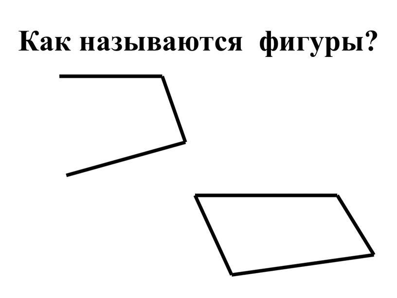 Как называются фигуры? 1) 2)