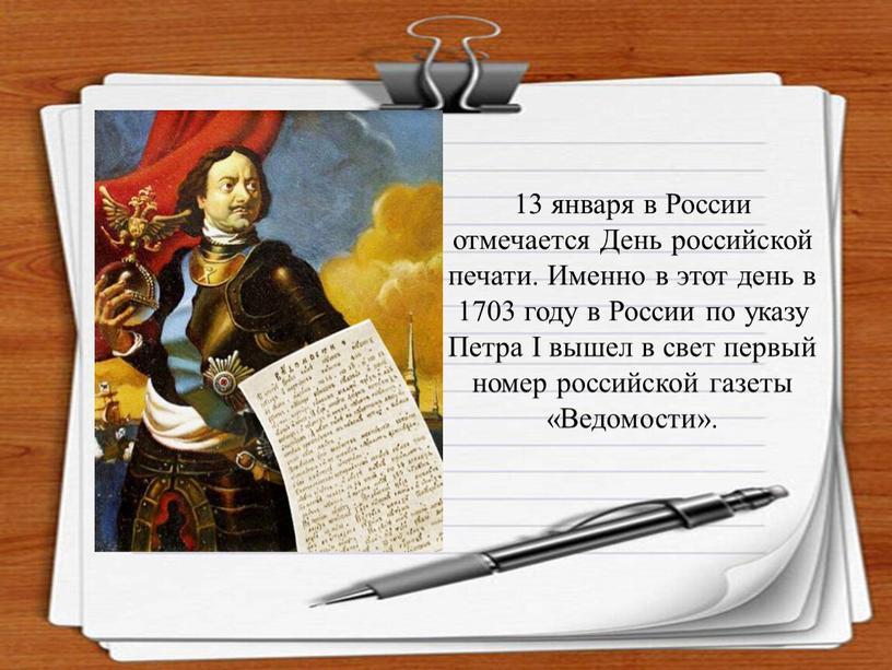 России отмечается День российской печати