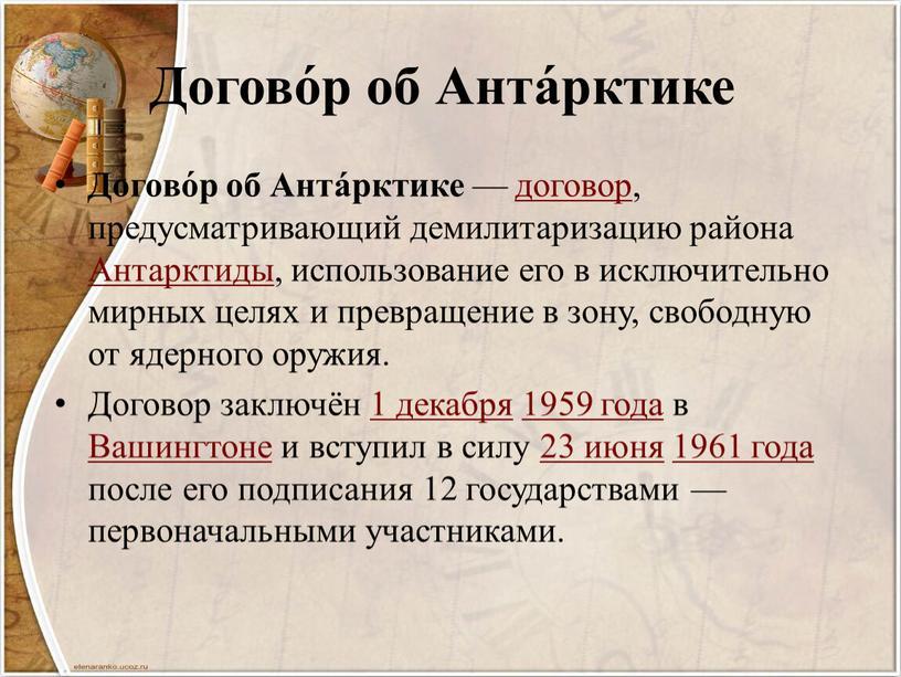 Догово́р об Анта́рктике Догово́р об