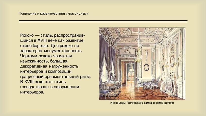 Появление и развитие стиля «классицизм»