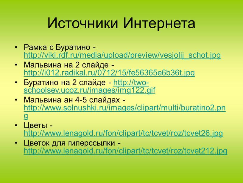 Источники Интернета Рамка с Буратино - http://viki