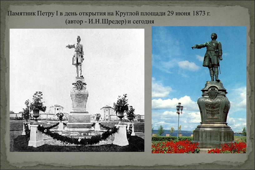 Памятник Петру I в день открытия на