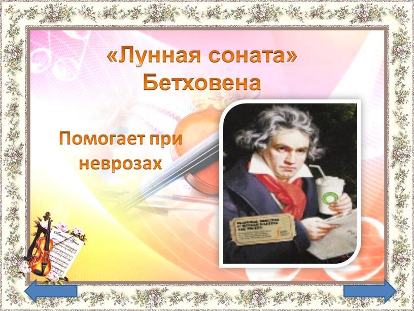 Лунная соната» Бетховена Помогает при неврозах