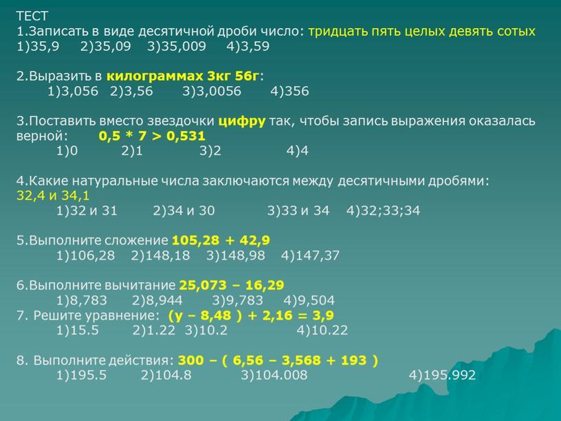 ТЕСТ 1.Записать в виде десятичной дроби число: тридцать пять целых девять сотых 1)35,9 2)35,09 3)35,009 4)3,59 2