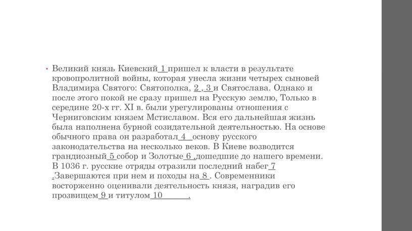 Великий князь Киевский 1 пришел к власти в результате кровопролитной войны, которая унесла жизни четырех сыновей