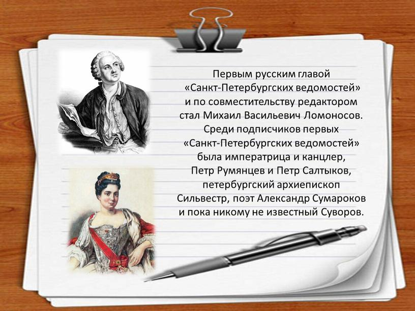 Первым русским главой «Санкт-Петербургских ведомостей» и по совместительству редактором стал