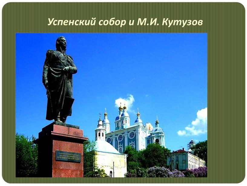 Успенский собор и М.И. Кутузов