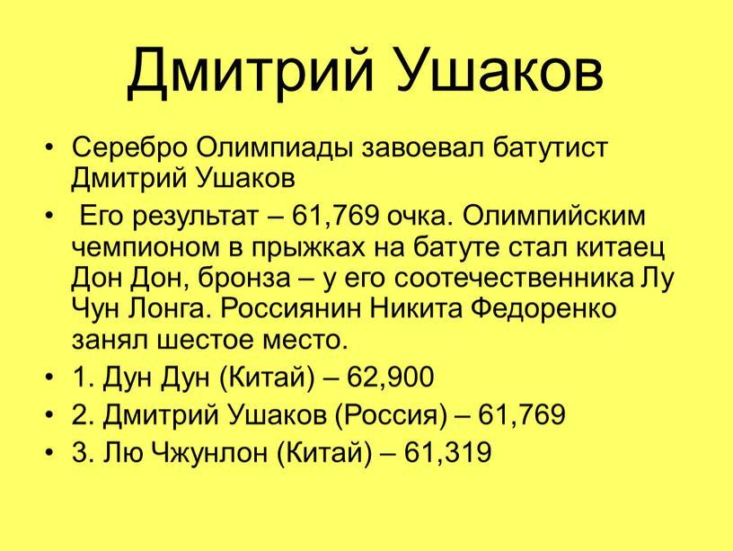 Дмитрий Ушаков Серебро Олимпиады завоевал батутист
