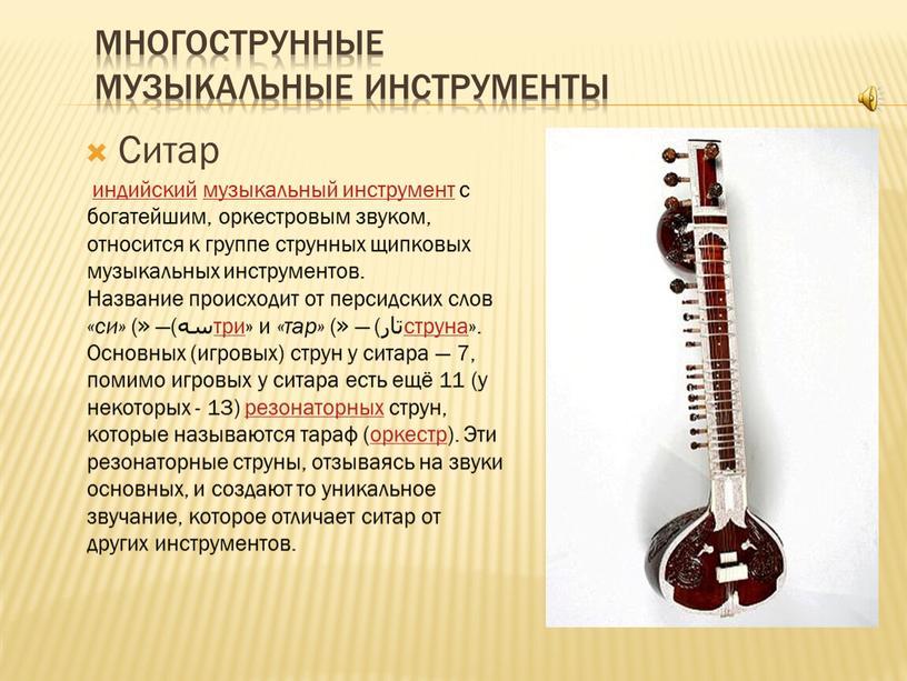 МногострунныЕ Музыкальные инструменты