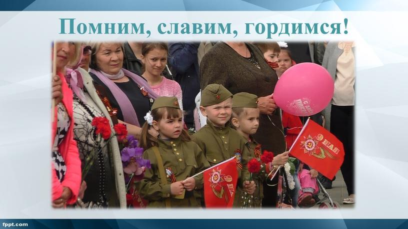 Помним, славим, гордимся!