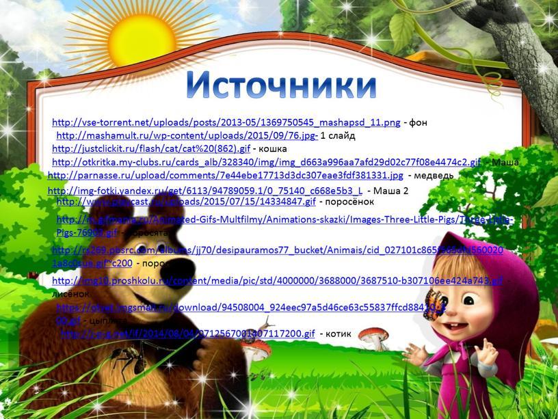 Источники http://vse-torrent.net/uploads/posts/2013-05/1369750545_mashapsd_11
