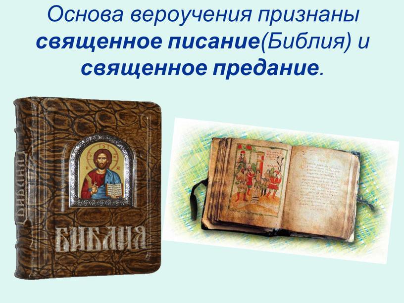Основа вероучения признаны священное писание (Библия) и священное предание