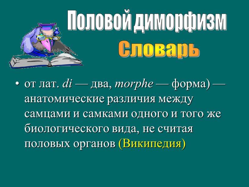 Википедия) Половой диморфизм Словарь