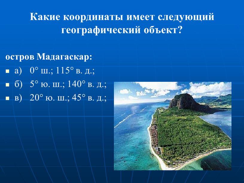 Какие координаты имеет следующий географический объект? остров