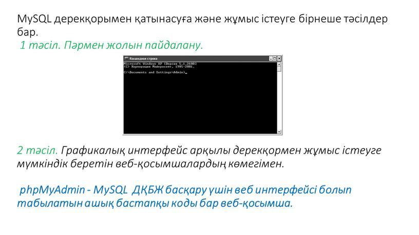 MySQL дерекқорымен қатынасуға және жұмыс істеуге бірнеше тәсілдер бар