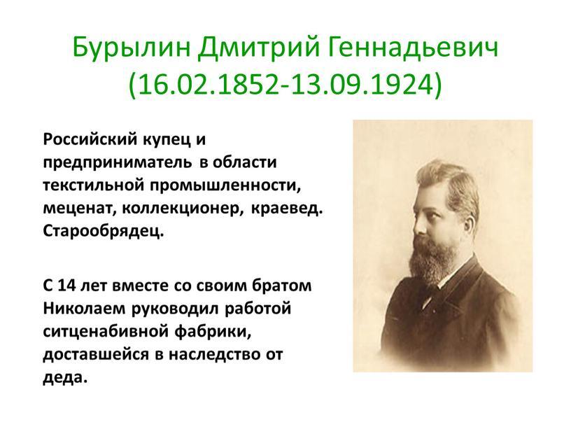 Бурылин Дмитрий Геннадьевич (16