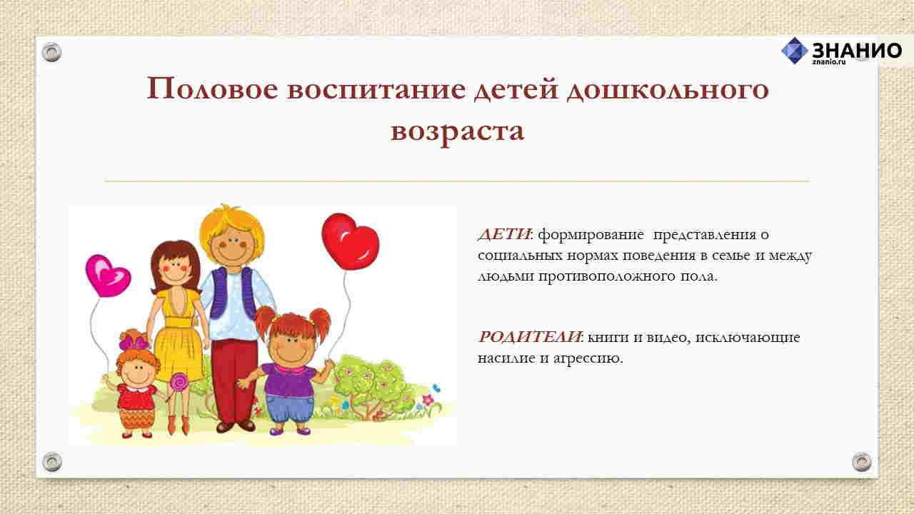 Половое воспитание детей младшего возраста и подростков