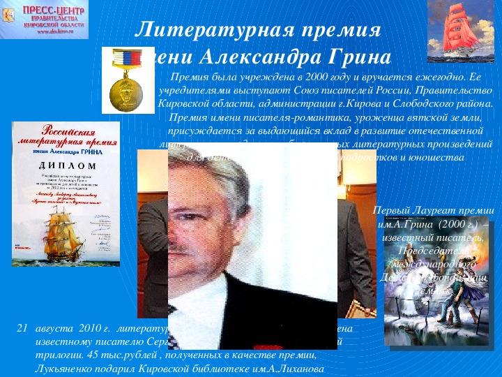 """""""Неистовый романтик А.Грин"""""""