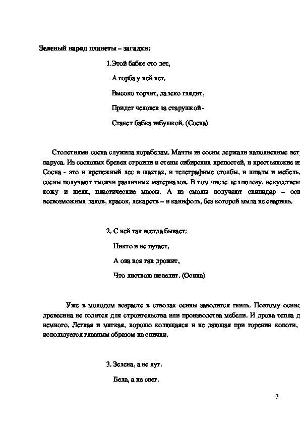 """Конспект экологического часа """"Лесные обитатели"""" 1-4 класс"""