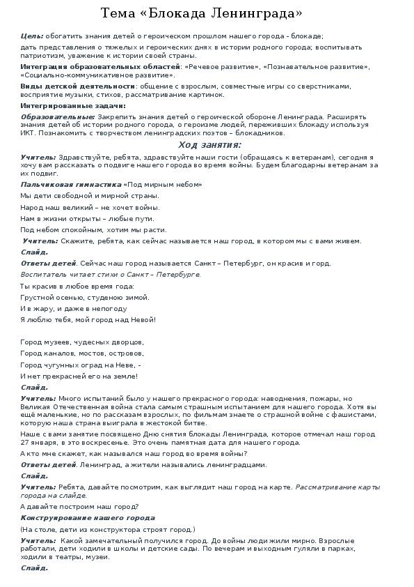"""Презентация на тему """"Блокада Ленинграда"""""""