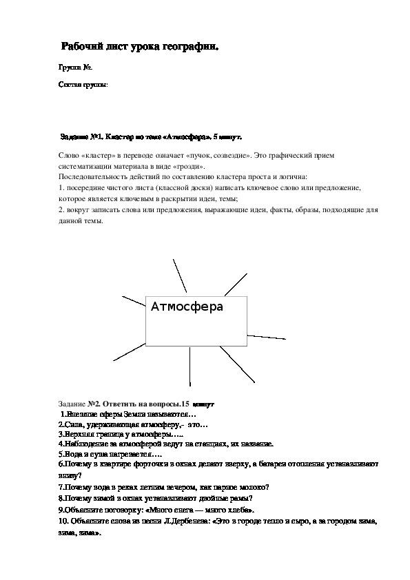 """Технологическая карта урока по теме """"Атмосфера"""""""