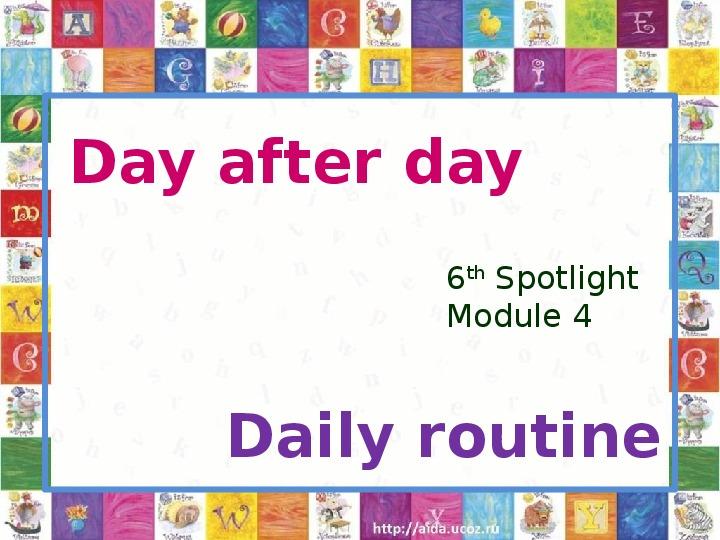Презентация - Spotlight (6 класс), module 4 - Daily Routine.