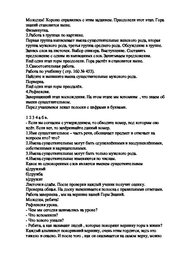 """Разработка урока по русскому языку на тему """"Определение рода имён существительных"""" ( 2 класс, русский язык)"""