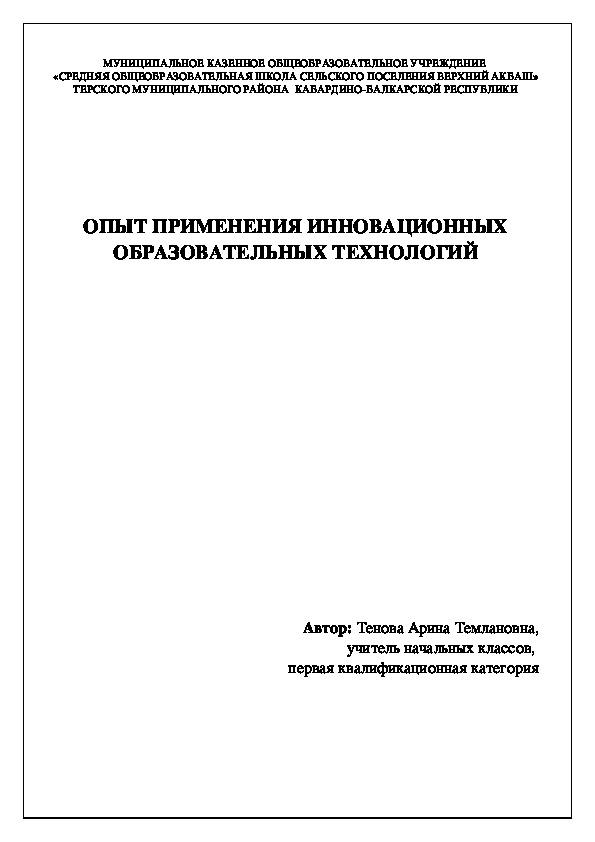 """Статья """"Опыт применения инновационных образовательных технологий"""""""