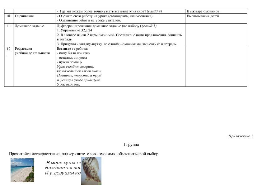 """Конспект урока по русскому языку на тему """"Омонимы"""" (2 класс, русский язык)"""