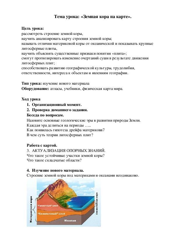 "Конспект урока ""Земная кора на карте"""