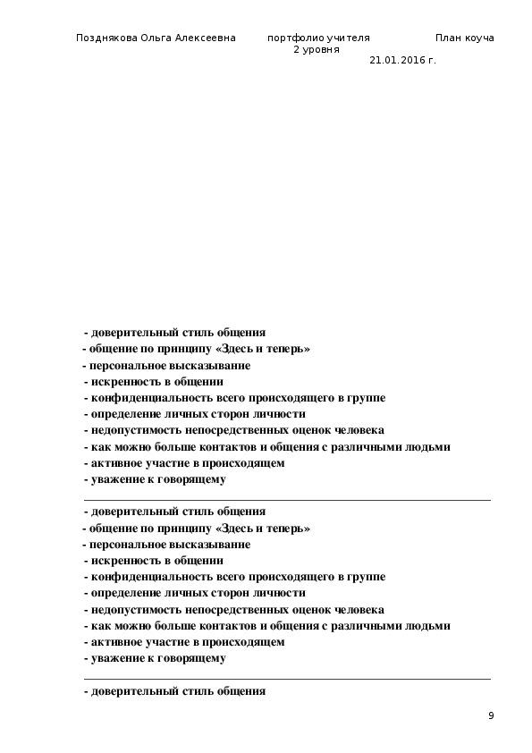 Коучинг - занятие «Воспитательная система класса»