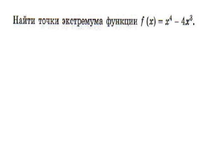"""Презентация по алгебре """"Экстремумы функций"""""""