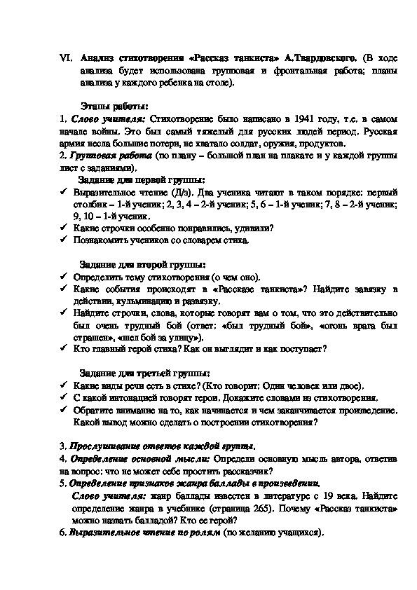 Урок литературы в 5 классе по теме «У войны не детское лицо». Подвиг детей в лирике о Великой Отечественной войне.