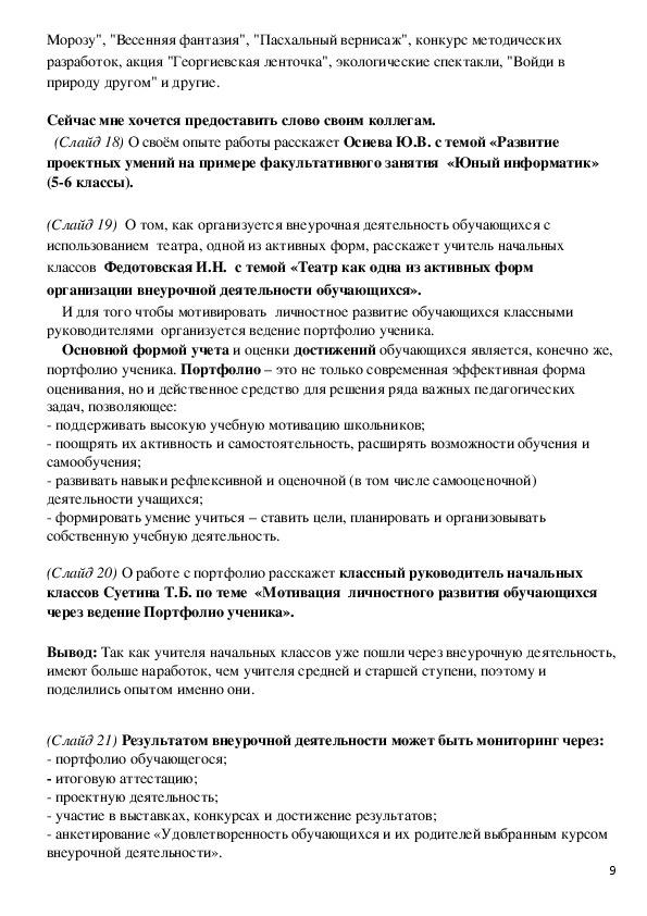 Конспект выступления  «Проектирование внеурочной деятельности в условиях реализации ФГОС» (для педагогов – организаторов и заместителей директоров по ВР)