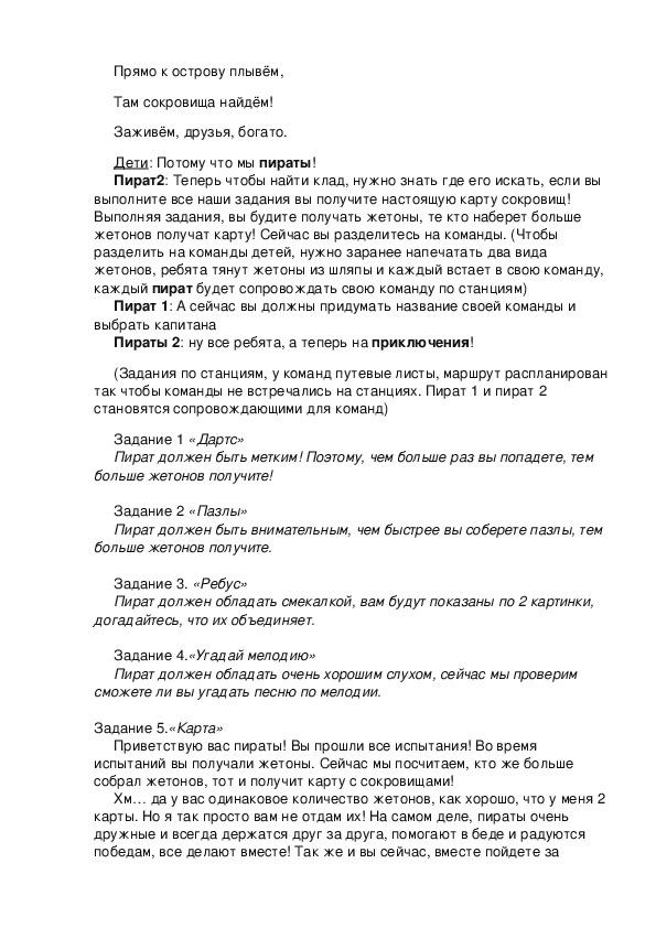 Сценарий праздника 1 сентября (2 класс)