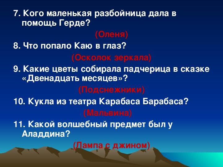 """Литературная викторина """" Счастливый случай"""""""