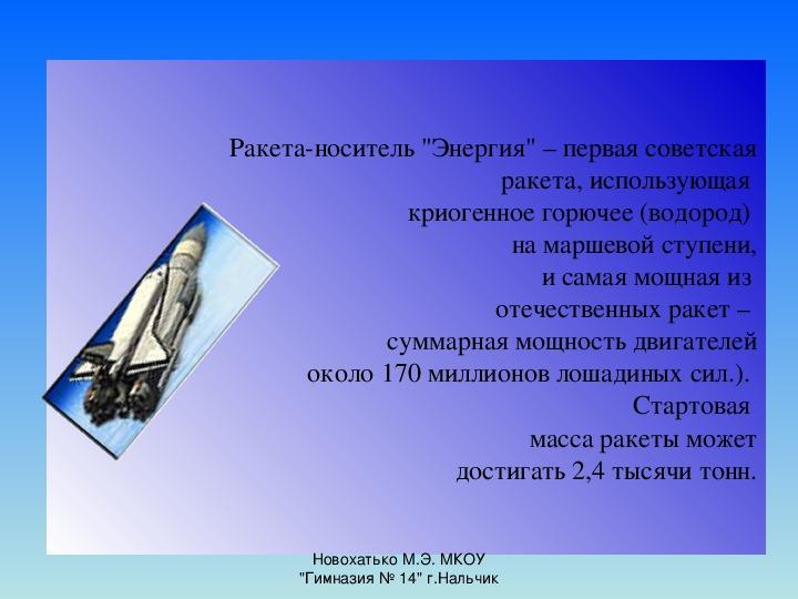 """Презентация и сценарий классного часа """"И здесь стартовал наш Буран""""(ко дню космонавтики) 8-10 классы"""