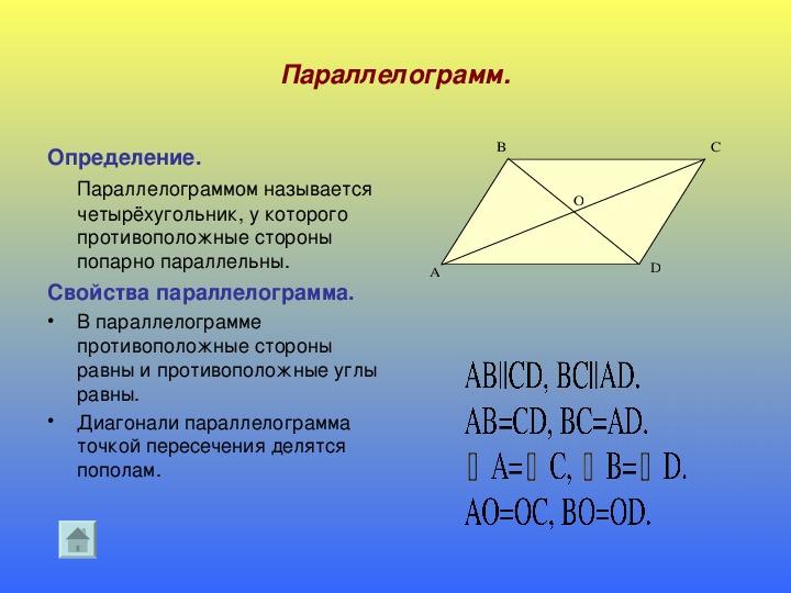 """Презентация по геометрии """"Четырёхугольники"""" (8 класс)"""