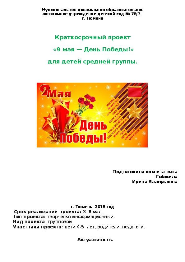 Краткосрочный проект  «9 мая — День Победы!» для детей средней группы.