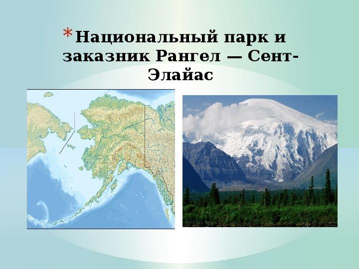 """Презентация к уроку окружающего мира и биологии """"Самые крупные заповедники мира"""""""