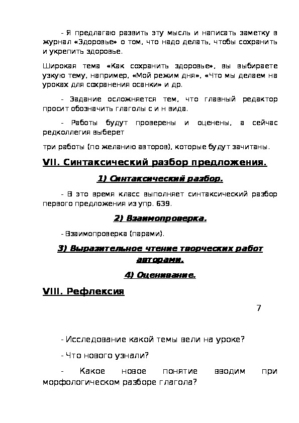 """Аспектный урок """"Виды глагола""""(5 класс, русский язык)"""