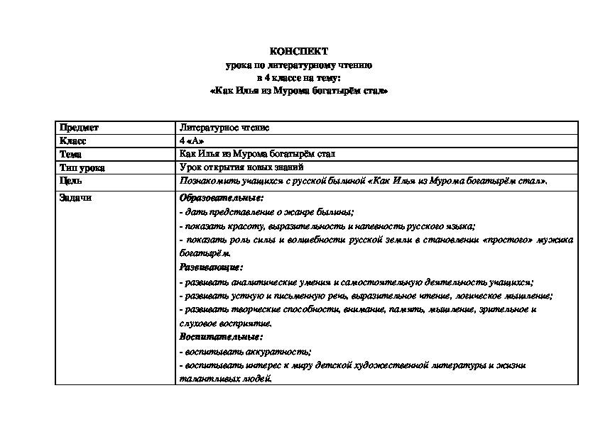 """Конспект урока по литературному чтению """"Как Илья из Мурома богатвырем стал""""."""