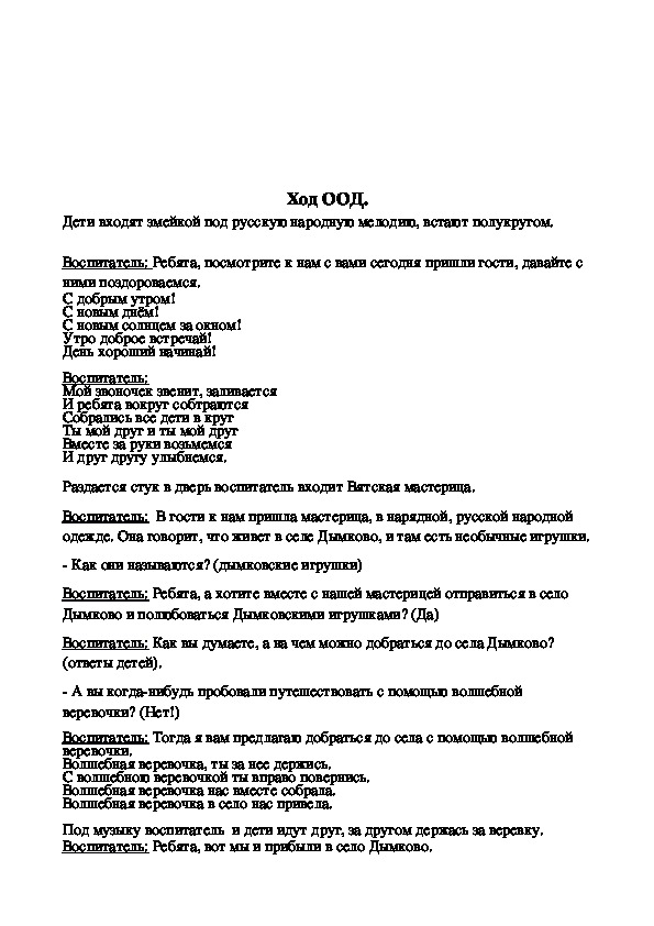"""Конспект квест - игры  """"Дымковская игрушка"""""""