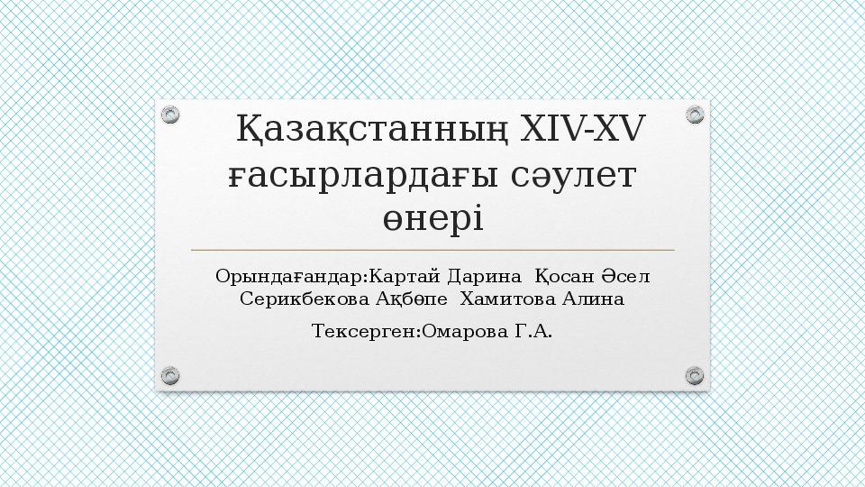 Қазақстанның XIV-XV ғасырлардағы сәулет өнері